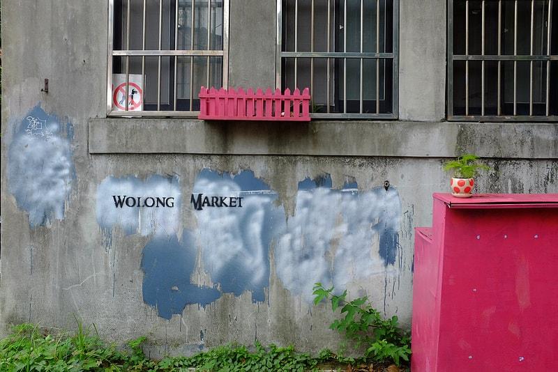 Save Taipei, artistas contra la especulación inmobiliaria
